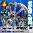 【送料無料】 DUNLOP ダンロップ DSX2 155/70R13 13インチ スタッドレスタイヤ ホイール4本セット ザック JP110 DSX-2 DSX2