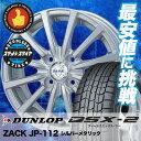 【送料無料】 DUNLOP ダンロップ DSX2 155/80R13 13インチ スタッドレスタイヤ ホイール4本セット ザック JP-112 DSX-2 DSX2