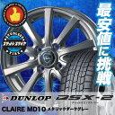 【送料無料】 DUNLOP ダンロップ DSX2 165/65R13 13インチ スタッドレスタイヤ ホイール4本セット クレール MD10 DSX-2 DSX2