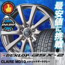 【送料無料】 DUNLOP ダンロップ DSX2 195/60R15 15インチ スタッドレスタイヤ ホイール4本セット クレール MD10 DSX-2 DSX2