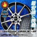 【送料無料】 DUNLOP ダンロップ DSX2 215/50R17 17インチ スタッドレスタイヤ ホイール4本セット ラフィット SK10R DSX-2 DSX2