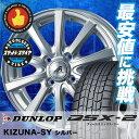 【送料無料】 DUNLOP ダンロップ DSX2 155/70R13 13インチ スタッドレスタイヤ ホイール4本セット AZスポーツ SY10 DSX-2 DSX2