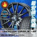 【送料無料】 DUNLOP ダンロップ DSX2 165/65R13 13インチ スタッドレスタイヤ ホイール4本セット ヴェルヴァ スポルト DSX-2 DSX2