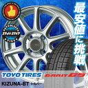 【送料無料】 TOYO TIRES トーヨータイヤ ガリット G5 155/70R13 13インチ スタッドレスタイヤ ホイール4本セット キズナBT GARIT G5 ガリット G5