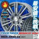 215/50R17 TOYO TIRES トーヨータイヤ OBSERVE GARIT GIZ オブザーブ ガリット ギズ JOKER ICE ジョーカー アイス スタッドレスタイヤホイール4本セット