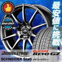 『2015〜2016年製』ブリザック Revo GZ 205/60R16 92Q シュナイダー スタッグ メタリックグレー スタッドレスタイヤ ホイール 4本 セット