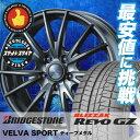 【新型プリウス専用】 『2015〜2016年製』ブリザック Revo GZ 195/65R15 91Q ヴェルバ スポルト ディープメタル スタッドレスタイヤ ホイール 4本 セット