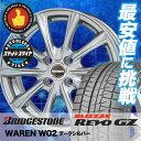 『2015〜2016年製』ブリザック Revo GZ 195/65R14 89Q ヴァーレン W02 ダークシルバー スタッドレスタイヤ ホイール 4本 セット