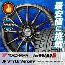 225/45R17 91Q YOKOHAMA ヨコハマ IG50+ IG50+ JP STYLE Vercely JPスタイル バークレー スタッドレスタイヤホイール4本セット