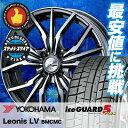 195/45R16 80Q YOKOHAMA ヨコハマ IG50+ IG50+ weds LEONIS LV ウエッズ レオニス LV スタッドレスタイヤホイール4本セット