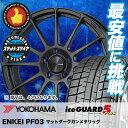 195/45R16 80Q YOKOHAMA ヨコハマ IG50+ IG50+ ENKEI PF03 エンケイ PF03 スタッドレスタイヤホイール4本セット