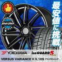 245/40R19 98Q YOKOHAMA ヨコハマ IG50+ IG50+ RAYS VERSUS VARIANCE V.V.10S レイズ ベルサス ヴェリエンス V.V.10S スタッドレスタイヤホイール4本セット