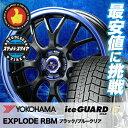 Car, Motorcycle Supplies - 195/50R16 84Q YOKOHAMA ヨコハマ IG60 IG60 EXPLODE RBM エクスプラウド RBM スタッドレスタイヤホイール4本セット