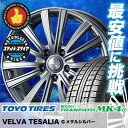 205/55R17 TOYO TIRES トーヨータイヤ Winter TRANPATH MK4α ウインター トランパス MK4α VELVA TESALIA ヴェルヴァ テサリア スタッドレスタイヤホイール4本セット