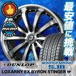 235/55R20 102Q DUNLOP ダンロップ WINTER MAXX SJ8 ウインターマックス SJ8 BADX LOXARNY EX BYRON STINGER バドックス ロクサーニ EX バイロンスティンガー スタッドレスタイヤホイール4本セット