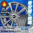 215/70R16 100Q DUNLOP ダンロップ WINTER MAXX SJ8 ウインターマックス SJ8 Exster PLUS エクスタープラス スタッドレスタイヤホイール4本セット