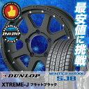 ウインターマックス SJ8 175/80R16 91Q エクストリーム ジェイ フラットブラック スタッドレスタイヤホイール 4本 セット