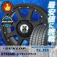 265/70R17 115Q DUNLOP ダンロップ WINTER MAXX SJ8 ウインターマックス SJ8 XTREME-J エクストリーム ジェイ スタッドレスタイヤホイール4本セット