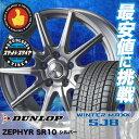 235/65R18 DUNLOP ダンロップ WINTER MAXX SJ8 ウインターマックス SJ8 ZEPHYR SR10 ゼファー SR10 スタッドレスタイヤホイール4本セット