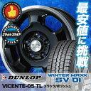 165R13 8PR DUNLOP ダンロップ WINTER MAXX SV01 ウインターマックス SV01 VICENTE-05 TL ヴィセンテ05 TL スタッドレスタイヤホイール4本セット