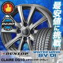 145R13 6PR DUNLOP ダンロップ WINTER MAXX SV01 ウインターマックス SV01 CLAIRE DG10 クレール DG10 スタッドレスタイヤホイール4本セット