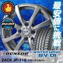 145R12 8PR DUNLOP ダンロップ WINTER MAXX SV01 ウインターマックス SV01 ZACK JP-110 ザック JP110 スタッドレスタイヤホイール4本セット