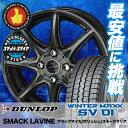 145R13 6PR DUNLOP ダンロップ WINTER MAXX SV01 ウインターマックス SV01 SMACK LAVINE スマック ラヴィーネ スタッドレスタイヤホイール4本セット