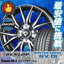 ウインターマックス SV01 145R13 8PR レイジー M7 ブラックポリッシュ スタッドレスタイヤホイール 4本 セット