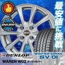 165R13 8PR DUNLOP ダンロップ WINTER MAXX SV01 ウインターマックス SV01 WAREN W02 ヴァーレン W02 スタッドレスタイヤホイール4本セット