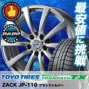 225/60R17 99Q TOYO TIRES トーヨー タイヤ Winter TRANPATH TX ウィンタートランパス TX ZACK JP-110 ザック JP110 スタッドレスタイヤホイール4本セット