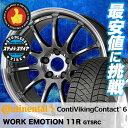 輪胎, 車輪 - 245/50R18 CONTINENTAL コンチネンタル ContiVikingContact6 コンチバイキングコンタクト6 WORK EMOTION 11R ワーク エモーション 11R スタッドレスタイヤホイール4本セット