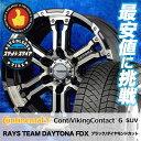 215/65R16 CONTINENTAL コンチネンタル ContiVikingContact6 SUV コンチバイキングコンタクト6 SUV RAYS TEAM DAYTONA FDX レイズ チーム デイトナ FDX スタッドレスタイヤホイール4本セット