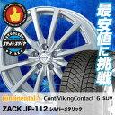 225/60R17 CONTINENTAL е│еєе┴е═еєе┐еы ContiVikingContact6 SUV е│еєе┴е╨еденеєе░е│еєе┐епе╚6 SUV ZACK JP-112 е╢е├еп JP112 е╣е┐е├е╔еье╣е┐едефе█едб╝еы4╦▄е╗е├е╚