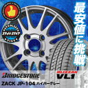 ブリザック VL1 145R13 8PR ザック JP104 ハイパーグレー スタッドレスタイヤホイール 4本 セット