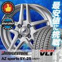 145R13 6PR BRIDGESTONE ブリヂストン BLIZZAK VL-1 ブリザック VL1 AZ sports SY-25 AZスポーツ SY-25 スタッドレスタイヤホイール4本セット