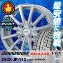 【送料無料】 BRIDGESTONE ブリヂストン ブリザック VRX 165/70R13 13インチ スタッドレスタイヤ ホイール4本セット ザック JP-112 BLIZZAK VRX ブリザック VRX
