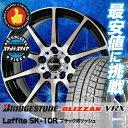 『2015〜2016年製』ブリザック VRX 215/65R16 98Q ラフィット SK10R ブラックポリッシュ(BK/P) スタッドレスタイヤホイール 4本 セット