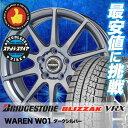 『2015〜2016年製』ブリザック VRX 195/65R15 91Q ヴァーレン W01 ダークシルバー スタッドレスタイヤホイール 4本 セット