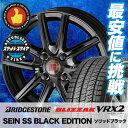 175/65R15 84Q BRIDGESTONE ブリヂストン BLIZZAK VRX2 ブリザック VRX2 SEIN SS BLACK EDITION ザイン エスエス ブラックエディション スタッドレスタイヤホイール4本セット