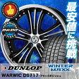 235/50R18 97Q DUNLOP ダンロップ WINTER MAXX WM01 ウインターマックス WM01 Warwic DS717 ワーウィック DS717 スタッドレスタイヤホイール4本セット