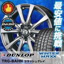 ウインターマックス 01 WM01 205/50R17 89Q TRG バーン フラッシュグレイ スタッドレスタイヤホイール 4本 セット
