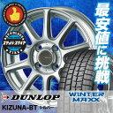 【送料無料】 DUNLOP ダンロップ ウィンターMAXX 01 175/65R14 14インチ スタッドレスタイヤ ホイール4本セット キズナBT WINTER MAXX 01 WM01 ウインターマックス 01