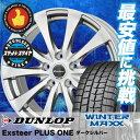 215/60R16 DUNLOP ダンロップ WINTER MAXX 01 WM01 ウインターマックス 01 Exsteer PLUS ONE エクスタープラスワン スタッドレスタイヤホイール4本セット