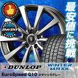 225/55R17 97Q DUNLOP ダンロップ WINTER MAXX WM01 ウインターマックス WM01 Euro Speed G10 ユーロスピード G10 スタッドレスタイヤホイール4本セット