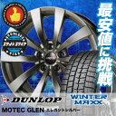 225/45R18 91Q DUNLOP ダンロップ WINTER MAXX 01 ウインターマックス 01 WM01 MOTEC GLEN モーテック グレン スタッドレスタイヤホイール4本セット