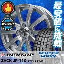 ウインターマックス 01 WM01185/65R14 86Qザック JP110ブラックシルバースタッドレスタイヤホイール 4本 セット