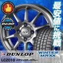 ウインターマックス 01 WM01 155/70R13 75Q LCZ010 メタリックダークグレー スタッドレスタイヤホイール 4本 セット