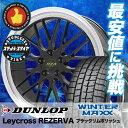 215/45R18 DUNLOP ダンロップ WINTER MAXX 01 WM01 ウインターマックス 01 Leycross REZERVA レイクロス レゼルヴァ スタッドレスタイヤホイール4本セット