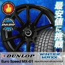 【新型プリウス専用】 DUNLOP ダンロップ ウインターマックス WM01 195/65R15 15インチ スタッドレスタイヤ ホイール4本セット ユーロスピード MX-01 WINTER MAXX WM01 ウインターマックス WM01