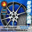 ウインターマックス 01 WM01 205/60R16 92Q クロススピード プレミアムR ブラックポリッシュ(BK/P) スタッドレスタイヤホイール 4本 セット